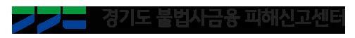 경기도 불법사금융 피해신고센터